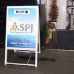 大阪からのアクセスも抜群な「SPJ東京クリニック」