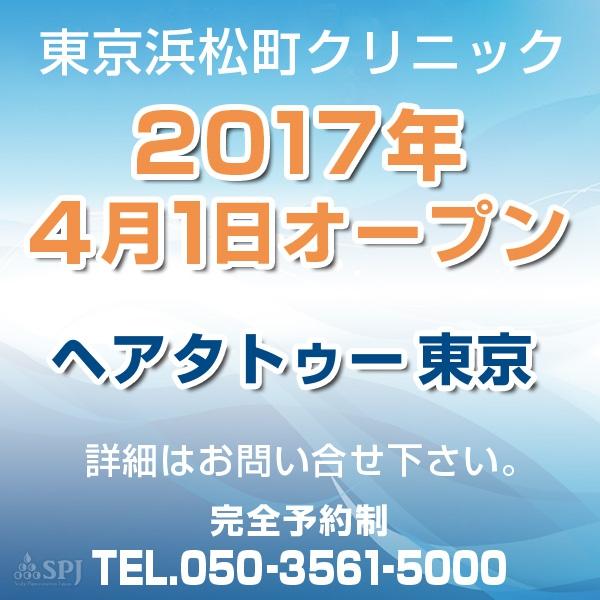 ヘアタトゥー東京オープン!