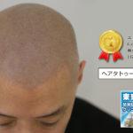 Googleの「ヘアタトゥー」検索ランキング1位獲得!