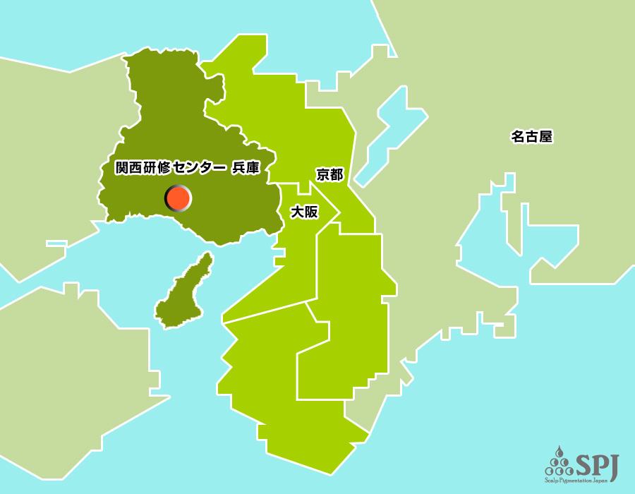 関西研修センター 兵庫