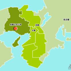 兵庫スタジオ