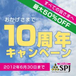 【期間限定・最大半額】10周年キャンペーン開催!
